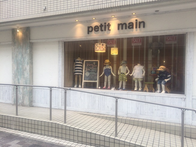 petit main(プティマイン)自由が丘店