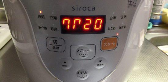 シロカ電気圧力鍋