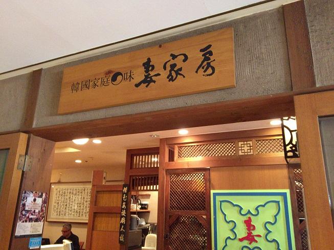 韓国料理『妻家房』自由が丘店