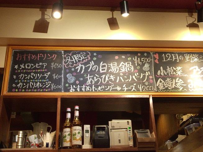 お店の中の黒板に書かれた文字