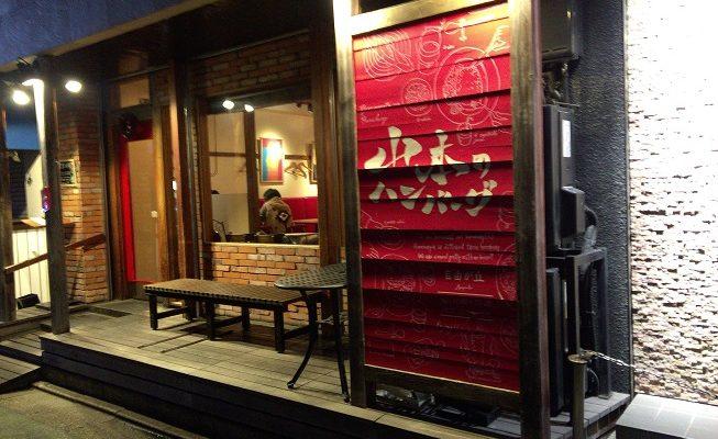 山本のハンバーグ(旧俺のハンバーグ山本)自由が丘店