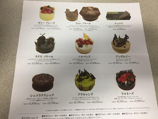 9種類のケーキの特徴と価格が載った紙