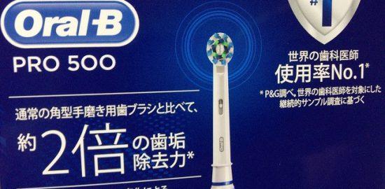 ブラウン電動歯ブラシオーラルB PRO 500