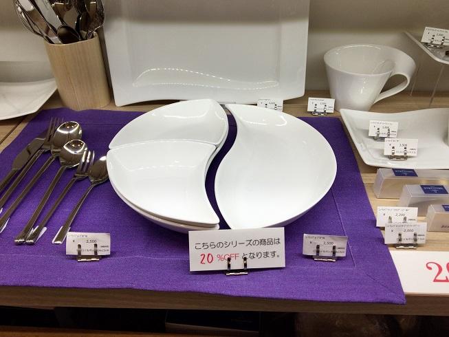 ビレロイ&ボッホのテーブルウェア
