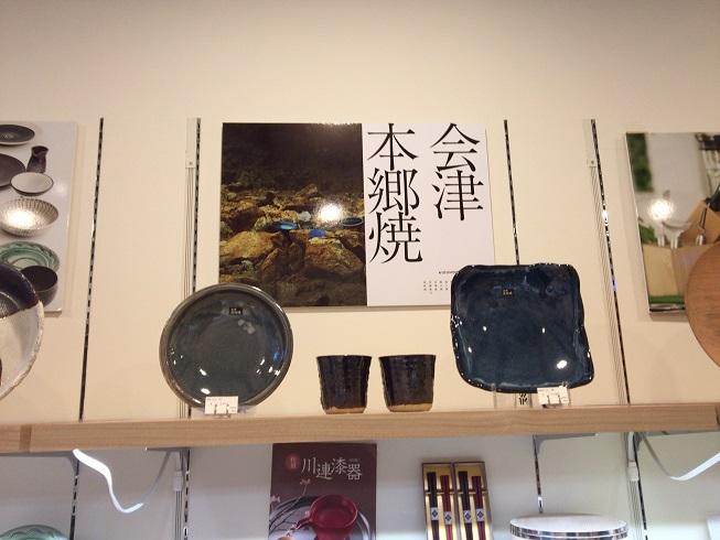 会津の本郷焼で作られた皿