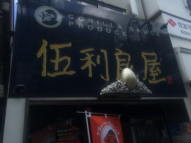 ゴリラソース販売店
