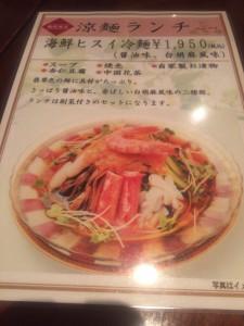 海鮮ヒスイ冷麺メニュー