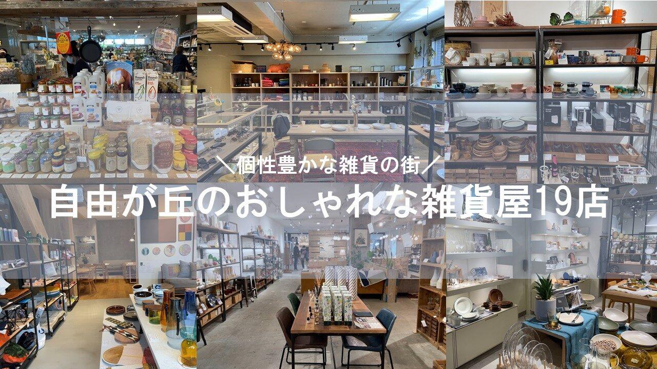自由が丘の雑貨店まとめ記事のアイキャッチ画像(たくさんの雑貨屋店内の画像まとめ)