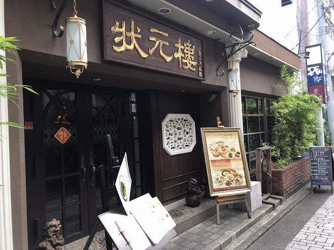 自由が丘の人気中華料理店『状元楼』