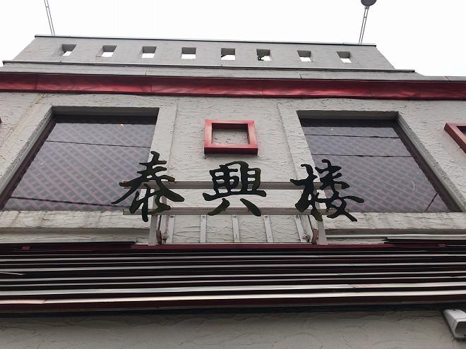 泰興楼自由が丘店の入口