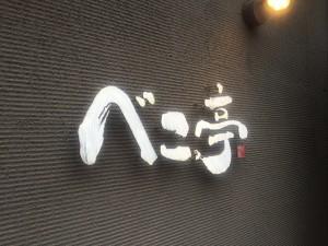 べこ亭で焼肉ランチ、雰囲気最高の激ウマ店をレポート【自由が丘】