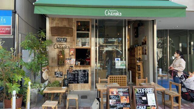 茶乃子の店前画像