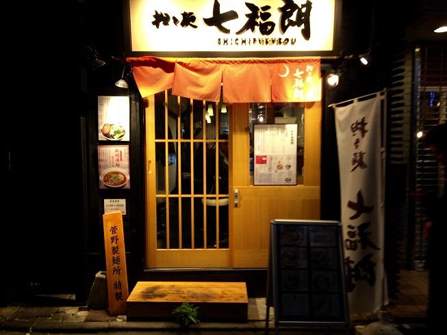 自由が丘にある担々麺の店、七福楼