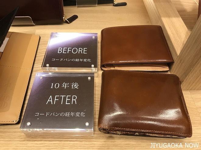 グレンフィールド自由が丘店に展示されるコードバン財布(二つ折り)のビフォーアフター画像