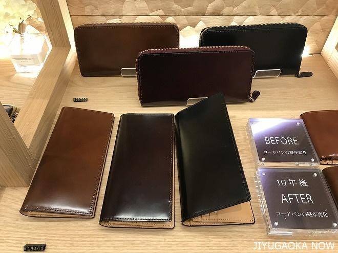 グレンフィールド自由が丘店に展示される30000円以下のコードバン財布