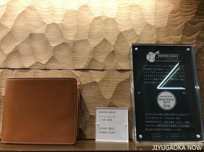 世界有数のセドウィック社のブライドルレザーを使ったブリティッシュグリーンの二つ折り革財布