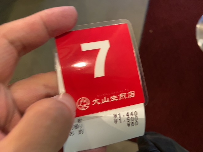 待ち番号7番の札
