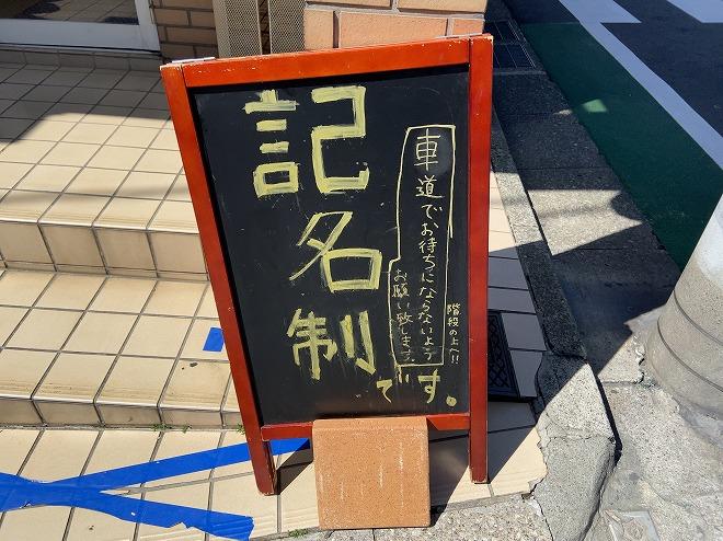 自由が丘ラーメン堀川店前にある「記名制」の看板