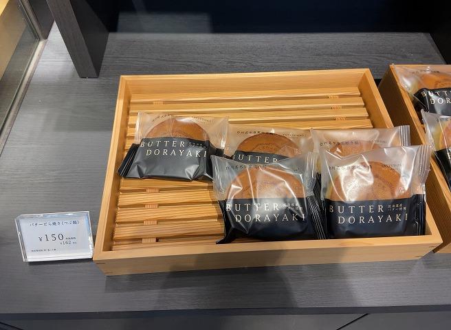 バターどら焼き(粒あん)1個入り162円