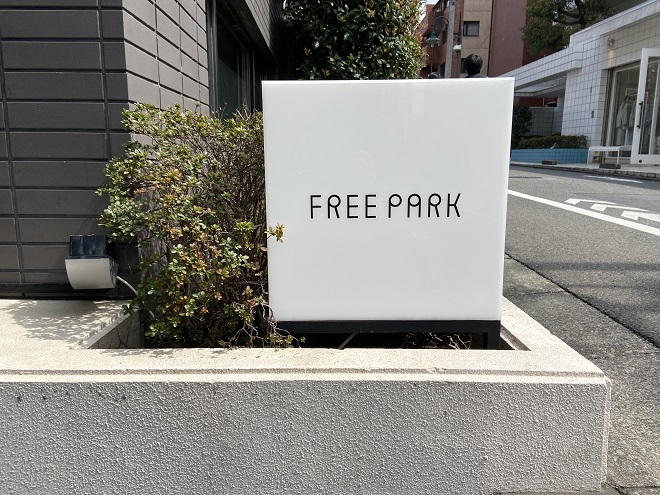 自由が丘に2021年4月6日ニューオープンする雑貨店『FREE PARK』の店前看板