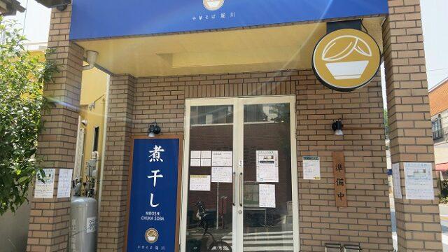 自由が丘らーめん堀川の店前画像