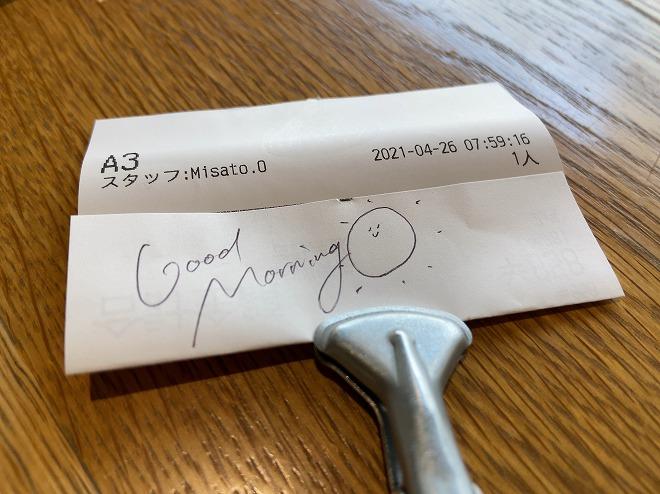 お会計の紙に書かれたGood Morningのメモと太陽の顔