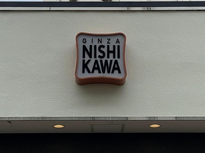 にしかわ自由が丘店に飾られているGINZA NISHIKAWAのマーク