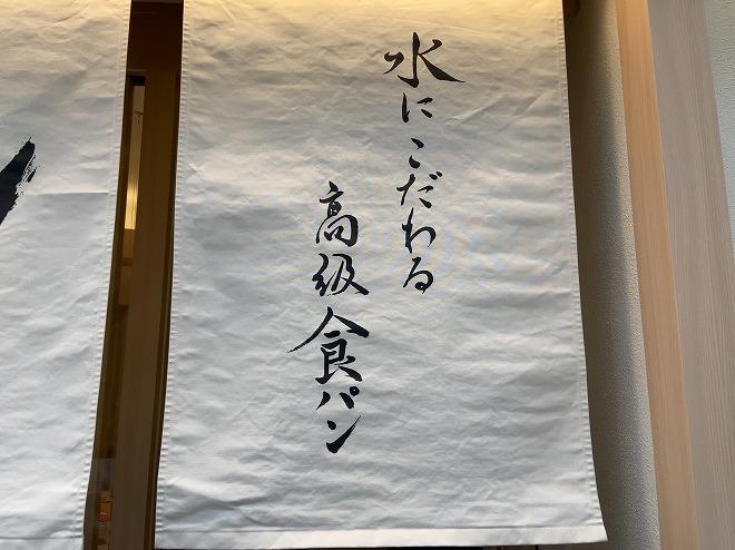 にしかわ自由が丘店の暖簾には「水にこだわる高級食パン」の文字が書かれている
