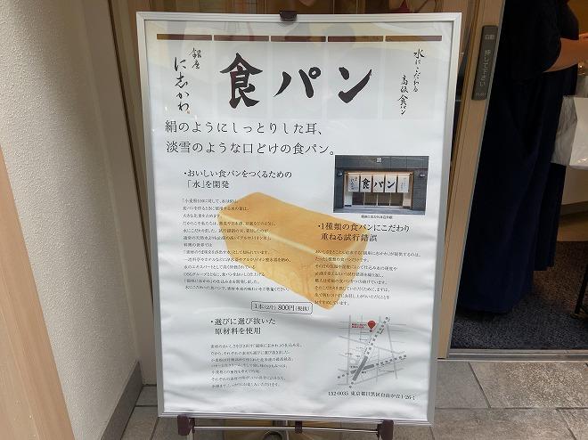 にしかわ自由が丘店舗前で食パンのこだわりが書かれている看板