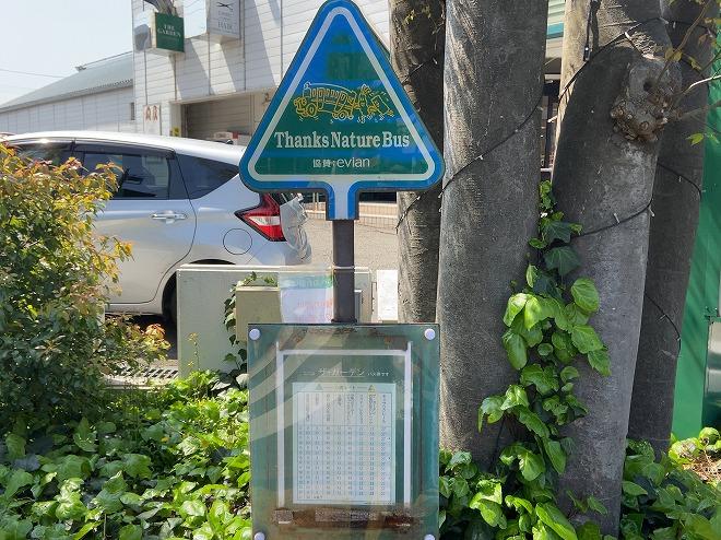 ガーデン自由が丘店の目の前にあるサンクスネイチャーバスの時刻表