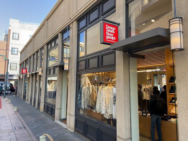 グラニフ自由が丘店の店前画像