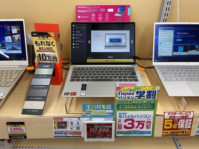 ノジマ自由が丘店に展示されているIdeapad S540 13.3インチノートPC