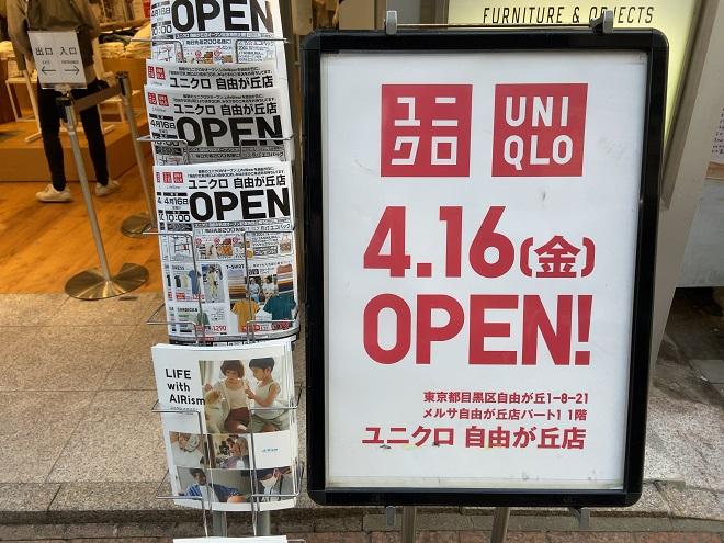 ユニクロ自由が丘メルサ店の店前にある「2021年4月16日オープン」の看板