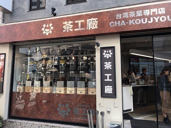 台湾茶葉専門店『茶工場』自由が丘店の店前