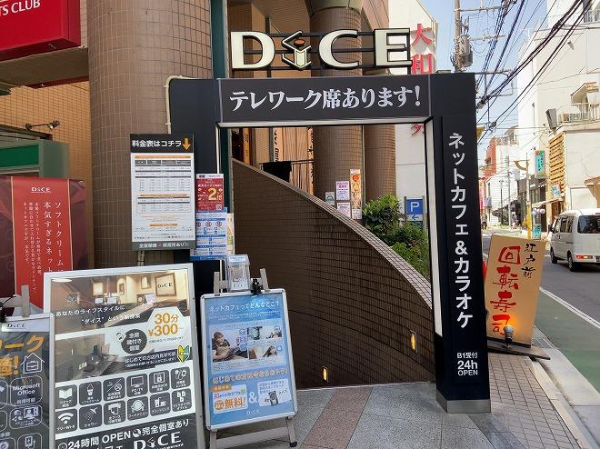 成城石井自由が丘店が入ったビルの地下1階はネットカフェ
