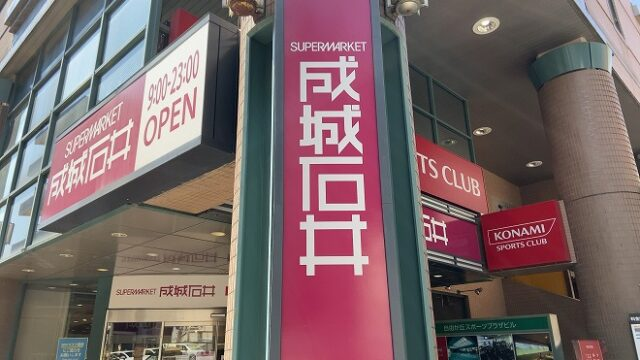 成城石井自由が丘店の入口前画像