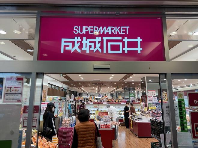 成城石井自由が丘店の入口自動ドアを通る瞬間の画像
