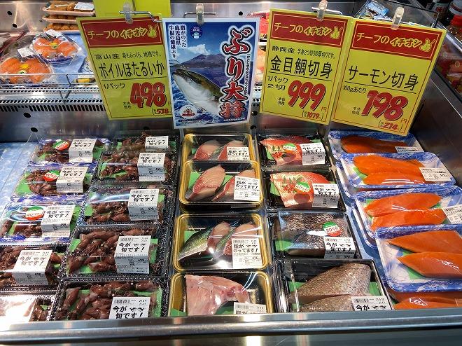 文化堂緑が丘店の鮮魚コーナー