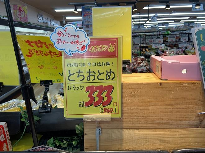 文化堂緑ヶ丘店のイチオシとちおとめ333円札