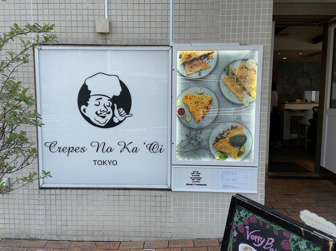 自由が丘にあるハワイ発のクレープカフェ『ノカオイ』の店前画像