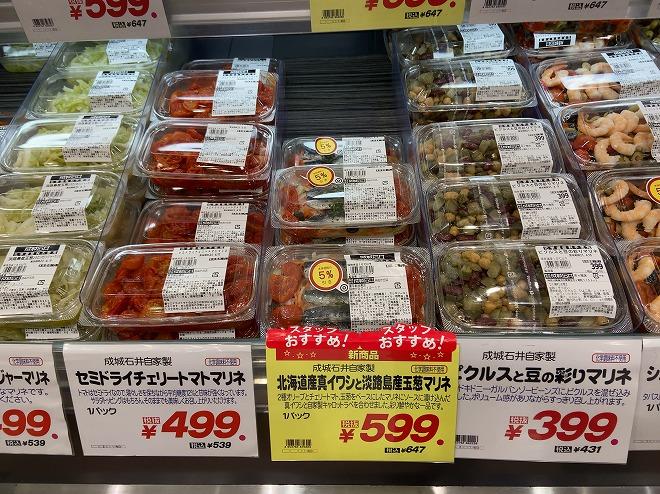 店で販売しているお惣菜