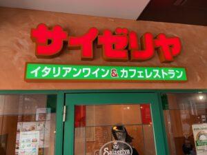 サイゼリア自由が丘店の入口画像