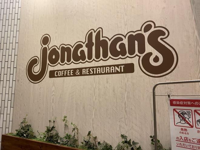 jonathan'sの文字