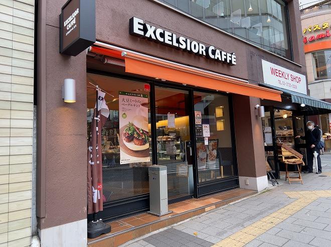 エクセルシオールカフェ自由が丘駅前店