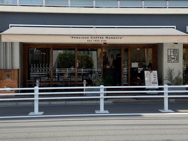 上島珈琲奥沢店