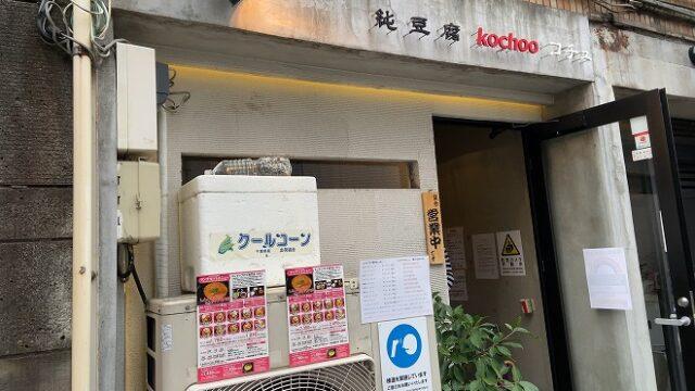 純豆腐『kochoo(コチュ)』の店前