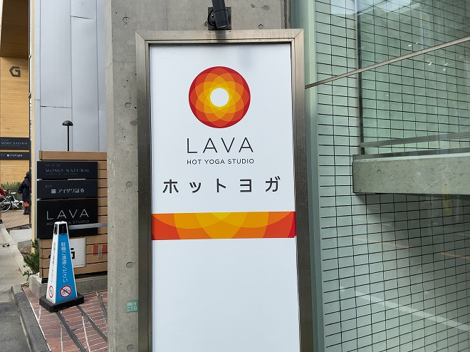 LAVA自由が丘学園通り店の看板
