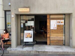 kissa nanaha(キッサナナハ)自由が丘店の店前画像