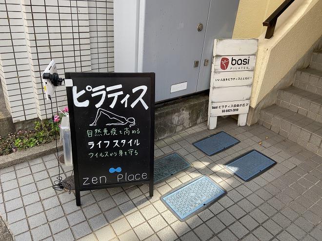 zen place pilathice自由が丘店の入口看板の画像
