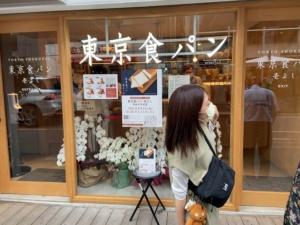 東京食パン 壱よし自由が丘店の店前画像